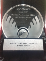 HSBC Business Advisor Award 2010